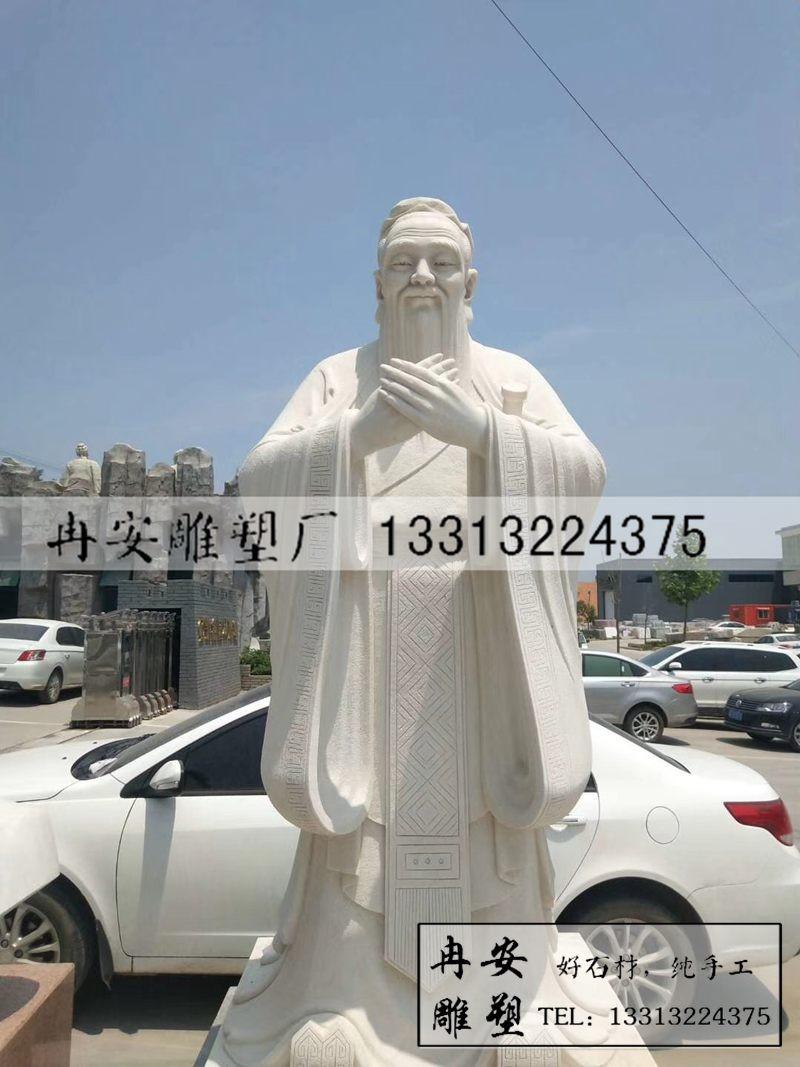 汉白玉孔子雕塑像 石雕孔子图片 雕刻孔子像