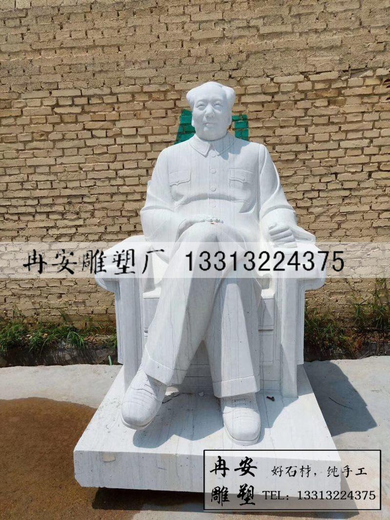 汉白玉毛主席坐像雕塑 石雕主席像 雕刻毛主席雕塑