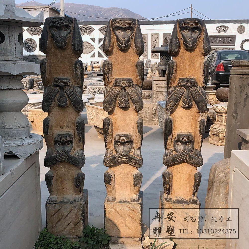 石雕拴马桩摆件 青石三不猴图片 仿古不听不看不说猴拴马桩