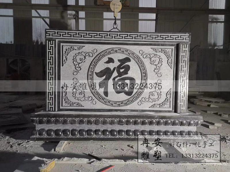 福字青石影壁 雕刻福字影壁石 照壁墙浮雕 青石福字壁画